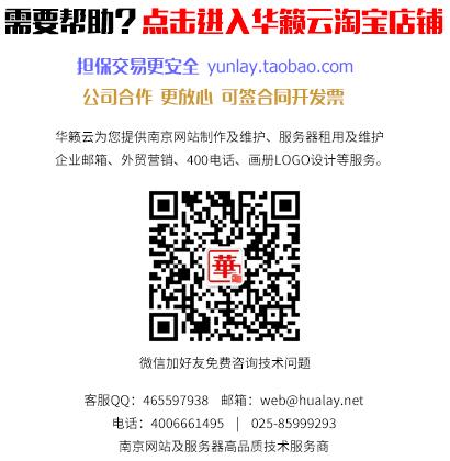 华籁云淘宝店铺